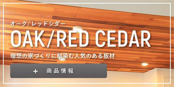 OAK/RED CEDAR