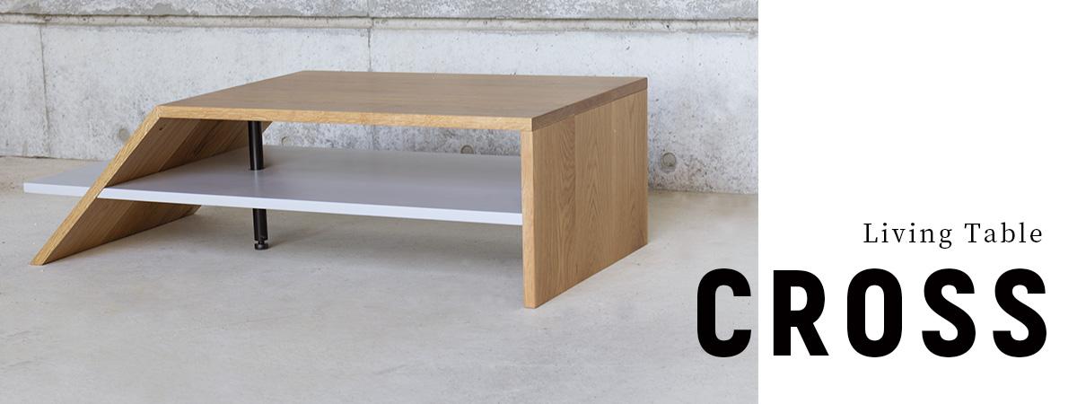 Living Table CROSS