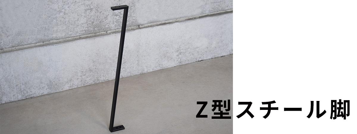 Z型スチール脚
